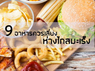 50781554 - fast food and unhealthy eating concept - close up of hamburger or cheeseburger, deep-fried squid rings, french fries hotdog and potato chips on wooden table top view