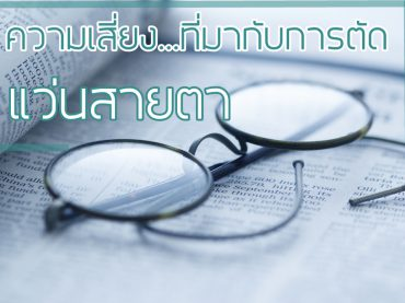 64007375 - vintage spectacles on book