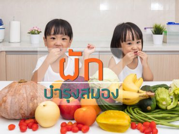 66534990 - happy asian chinese little sisters eating fruit and vegetable in the kitchen at home
