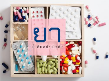 26983626 - medical pills and ampules in wooden box