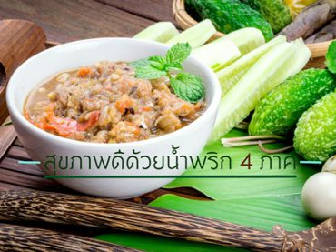 40810104 - thai cuisine nam prik or chili paste mixes with fish serves with various vegetables