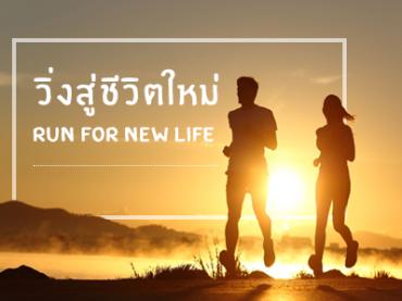 newscms_thaihealth_c_cgpqswxz2348