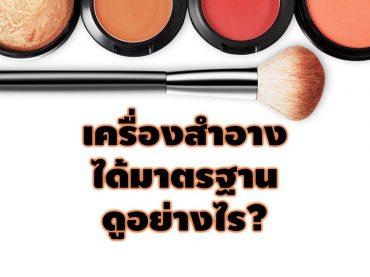17129575 - makeup set isolated on white background