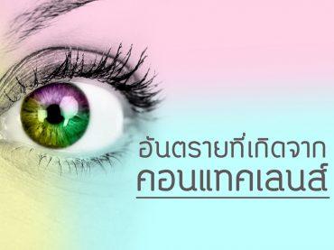 13929533 - woman eye