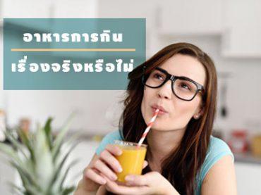 newscms_thaihealth_c_acdefhisty29